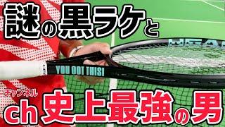 【ATPレベルの男登場!】ヘッドの謎の黒ラケット打ってみた!【テニス】