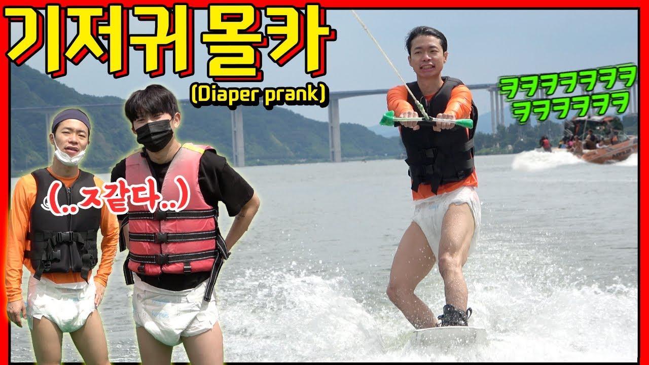[SUB] [몰카] 수영복 대신 기저귀 채워서 빠지 갔더니 북한강 물 다 흡수해버림ㅋㅋㅋㅋㅋ - [동네놈들|HOODBOYZ]