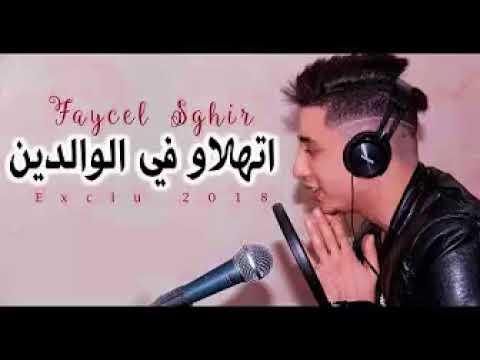 faycel sghir athalaw f lwaldin 2018 اغنية التي ينتضرها الجميع فيصل صغير اتهلاو في الوالدين