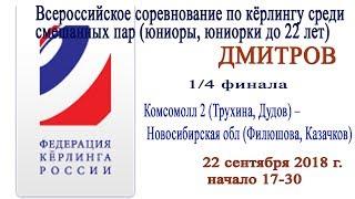 1/4 финала. Комсомолл 2 (Трухина, Дудов) –  Новосибирская обл (Филюшова, Казачков)