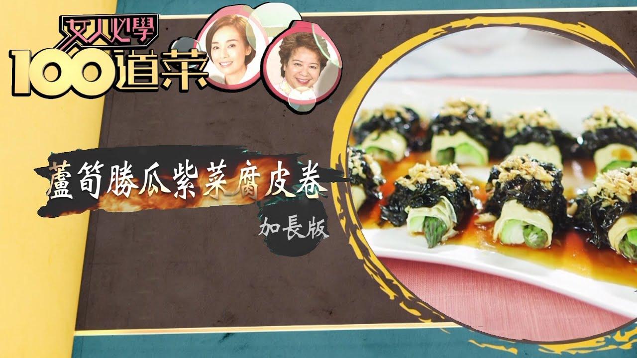 女人必學100道菜 | 蘆筍勝瓜紫菜腐皮卷-加長版 | 江美儀 | 蕭秀香
