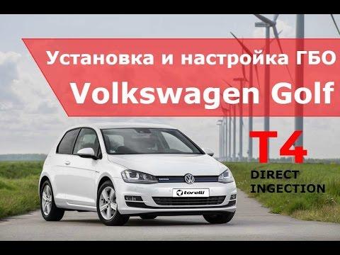 Установка и настройка ГБО на Volkswagen Golf (TSI). Газобаллонное оборудование Torelli T4.