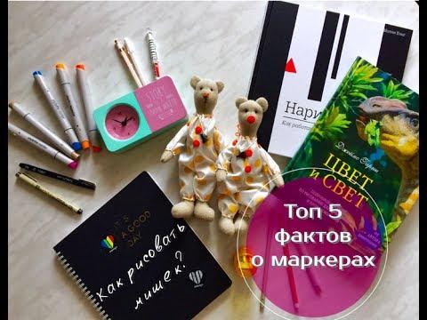 Топ 5 фактов о маркерах || Как нарисовать игрушку? || Советую книги для рисования