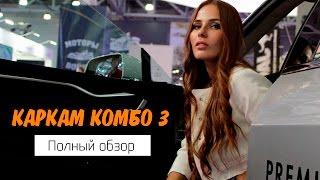Обзор КАРКАМ Комбо 3(, 2016-09-26T12:44:42.000Z)