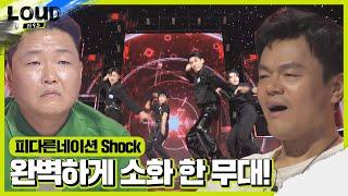 아마루×이동현×조두현×우경준, 완벽한 팀 호흡 보여주는 'Shock'ㅣ라우드 (LOUD)ㅣSBS ENTER.