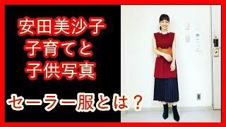 関連動画 HN News - 安田美沙子、夫の携帯チェックは「月1回」も「今は...