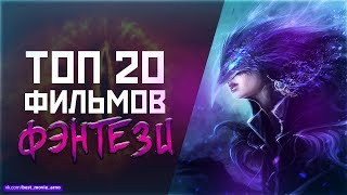 ТОП 20 ФИЛЬМОВ 'ФЭНТЕЗИ'
