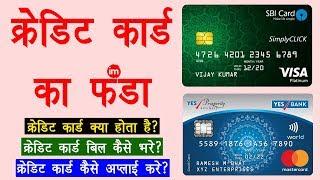 Credit Card Full Details in Hindi - How to Apply For Credit Card | समझिये क्रेडिट कार्ड को डिटेल में