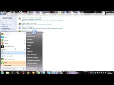Как изменить Рисунок (Картинку ( Значок )) учётной записи Windows 7
