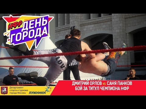 НФР на Дне города в Лужниках: Бой за титул Чемпиона НФР