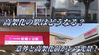 【新旧の駅の差が激しい!】新京成の高架化される駅について解説。