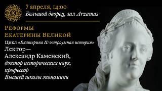 «Реформы Екатерины Великой». Лекция из цикла «Екатерина II: остроумная история»
