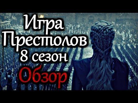 ИГРА ПРЕСТОЛОВ - ОБЗОР 8 СЕЗОНА | ЭТО ШЕДЕВР! | 2019