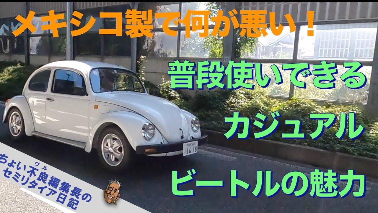 【VW 空冷ビートル】メキシコ製で何が悪い!カジュアル ビートルの魅力