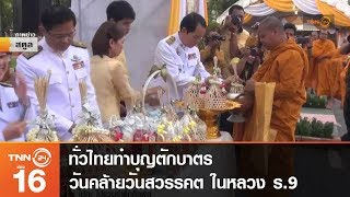 ทั่วไทยทำบุญตักบาตรวันคล้ายวันสวรรคต ในหลวง ร.9