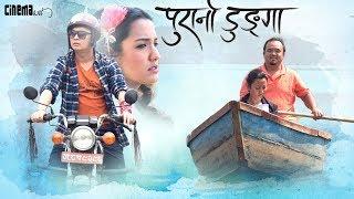 New Nepali Full Movie   PURANO DUNGA   Priyanka Karki, Dayahang Rai, Menuka Pradhan, Maotse Gurung
