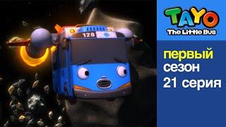 Приключения Тайо, 21 эпизод - Космические приключения Тайо, мультики для детей про автобусы и машинки
