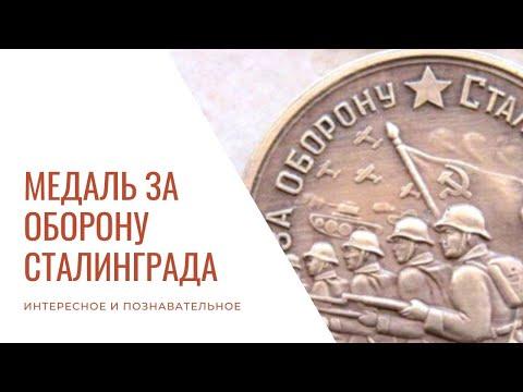 История награды - Медаль за оборону Сталинграда
