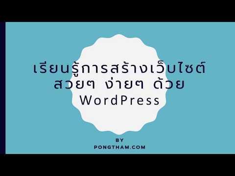 ขั้นตอนการสร้างเว็บไซต์สวยๆ แบบง่ายๆ ด้วย WordPress