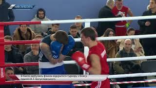 В Киеве прошли финалы открытого турнира памяти Богуславского