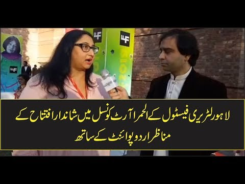 LLF kicks off in AlHamra Arts Council Watch UrduPoints Special Coverage