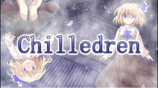 【YMD?】Chilledren