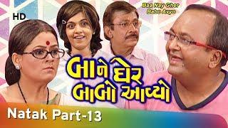 Baa Ne Gher Babo Avyo - 13 Of 14 - Pallavi Pradhan - Pratap Sachdev - Gujarati Natak