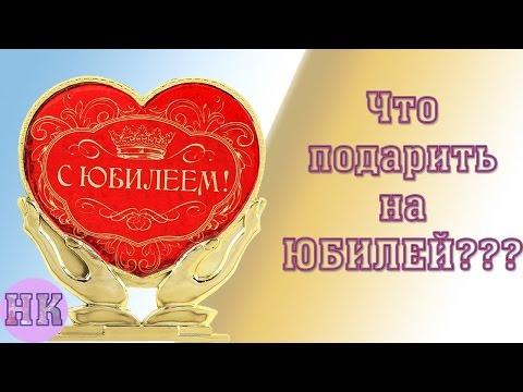 Что подарить на юбилей?  ТОП-10 оригинальных подарков для женщин и мужчин