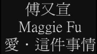 傅又宣 Maggie Fu   愛.這件事情