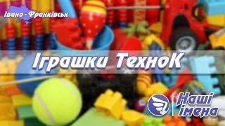 Іграшки «ТехноК» — найкраща забава для малюків України та світу