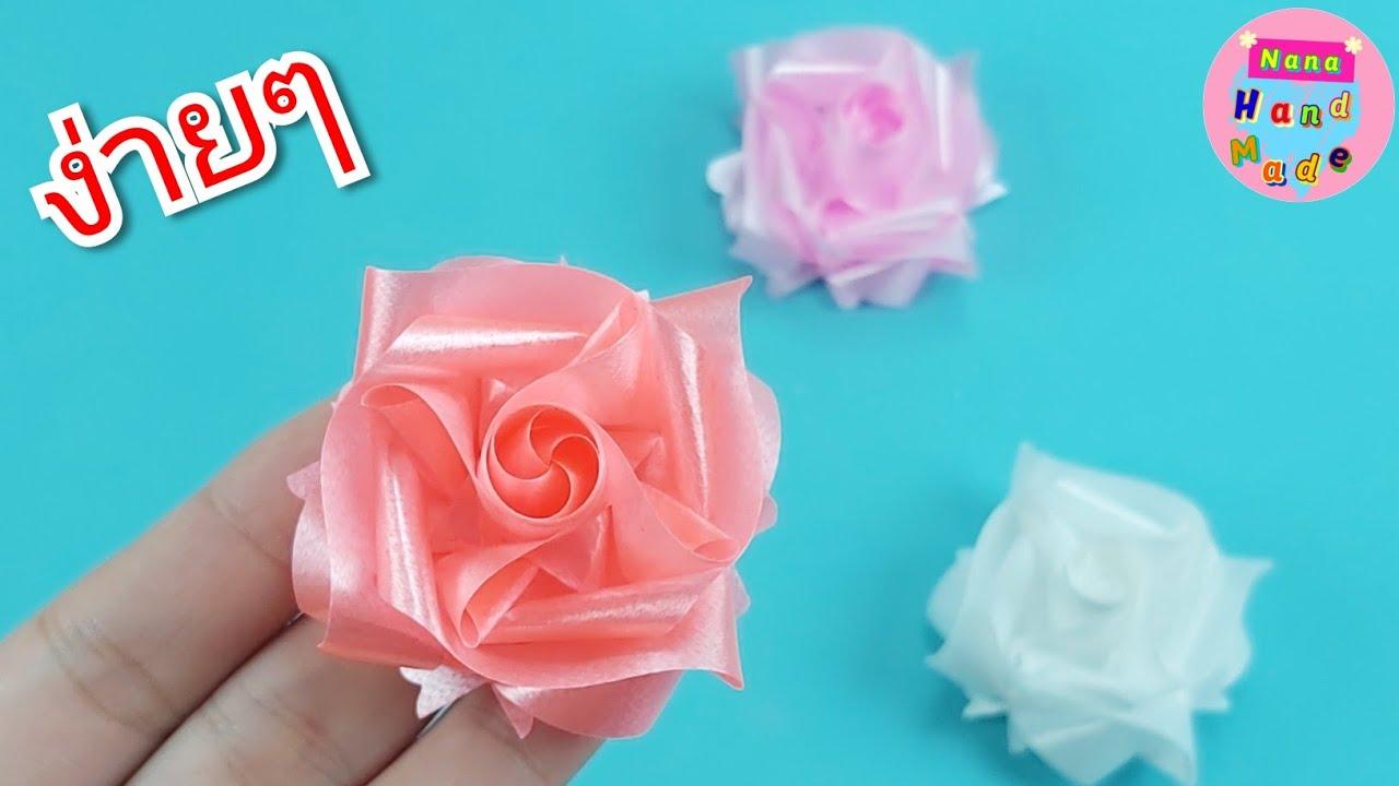 วิธีพับเหรียญโปรยทานดอกรักแรก ง่ายๆ สวยๆ / Making flowers with plastic ribbons/ Nana Handmade