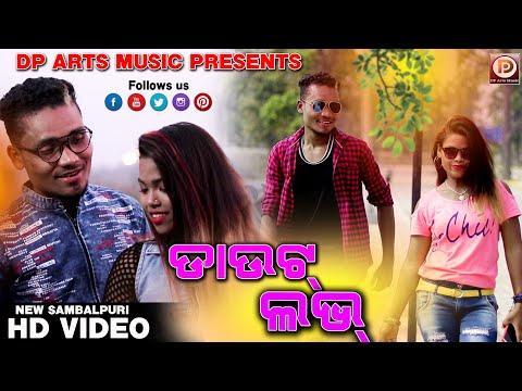 Doubt Love (Jasobanta Sagar)New Sambalpuri Video Song 2019