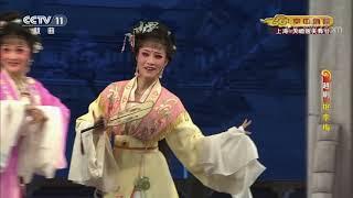 《CCTV空中剧院》 20191028 越剧《桃李梅》 1/2| CCTV戏曲