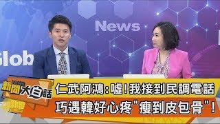 【新聞大白話】仁武阿鴻:噓!我接到民調電話巧遇韓好心疼「瘦到皮包骨」!