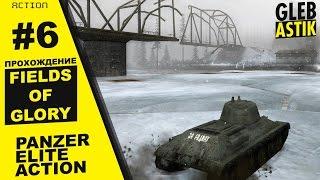 Panzer Elite Action: Fields of Glory || #6 - Окружение [Т-34]