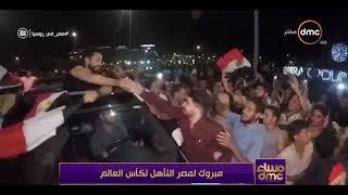 مساء dmc - | النجم تامر حسني في شوارع القاهرة يشارك المصريين فرحتهم بالتأهل للمونديال |