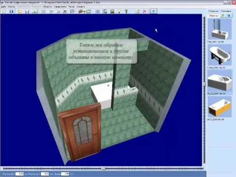 Как спроектировать ванную в программе Кафель