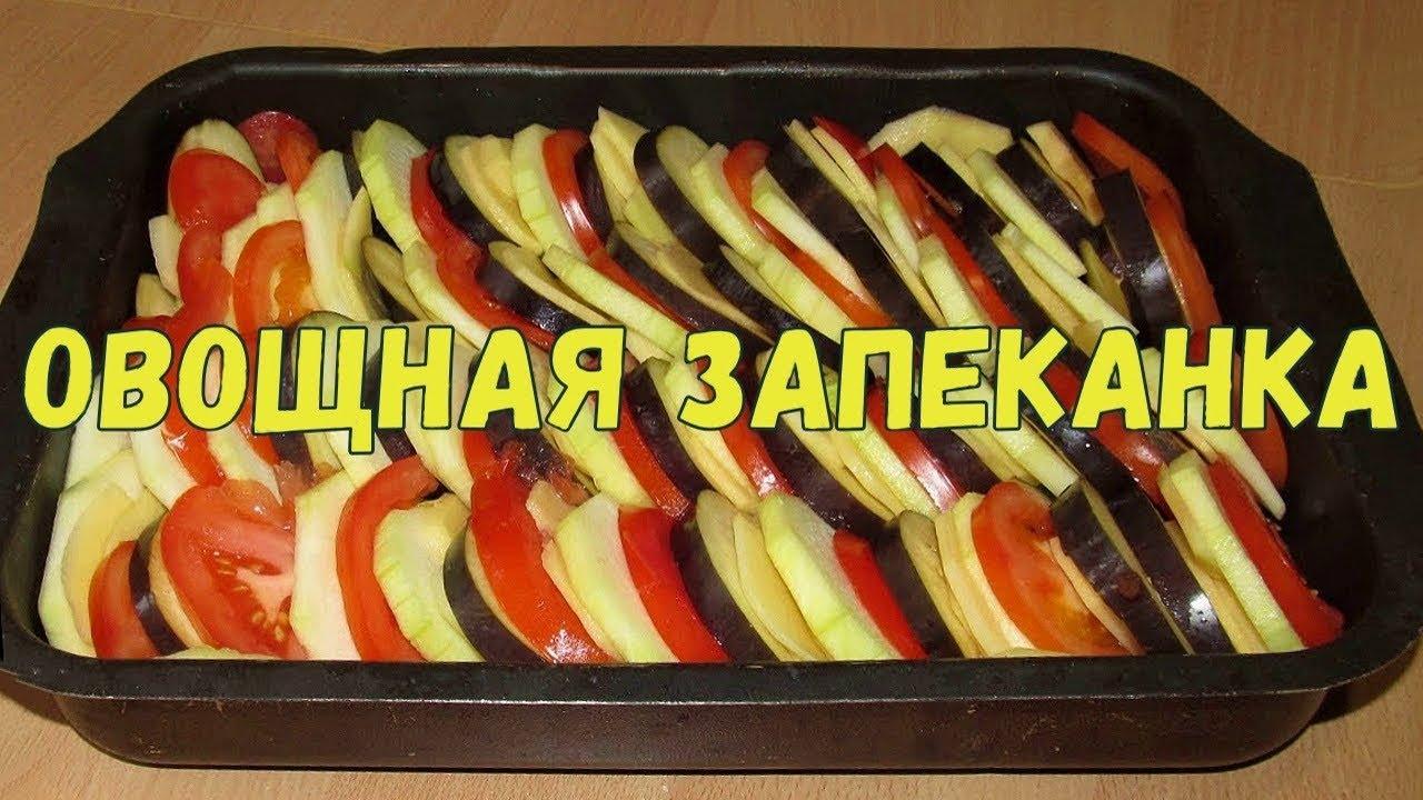 Рататуй - пошаговый рецепт с фото на Готовим дома