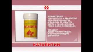 КАТАЛИТИН (Хитозан) для похудения, коррекция веса и фигуры, ожирение http://argo-pro.com.ua/