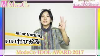 iDOL AWARD 2017 いいだひかる(All or Nothing) 【modeco189】【m-event06】