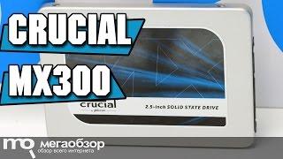 crucial MX300 обзор SSD с 3D-памятью