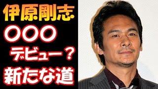 【デビュー】伊原剛志が転身!?まさかの〇〇〇に挑戦!!【ゴシップち...