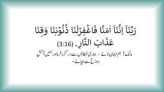 40 Rabbana dua with Urdu Translation | #10 | Rabbana innana amanna fagfirlana zunubana| Qurani Duain