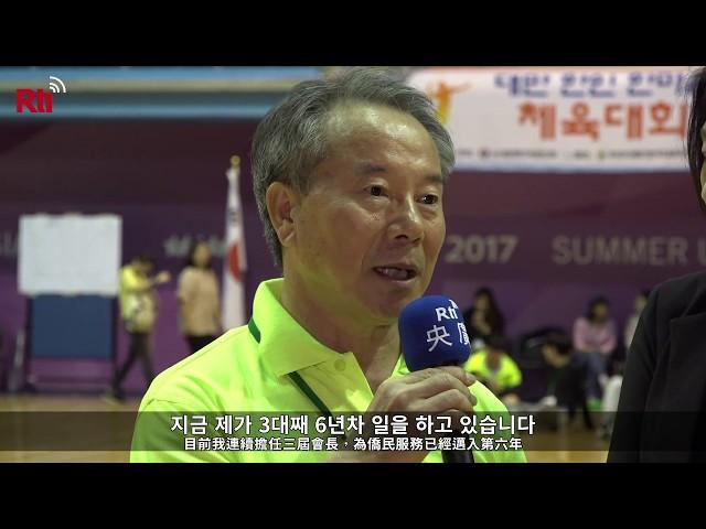 20190921 한인 한마음 체육대회-韓人同心體育大會