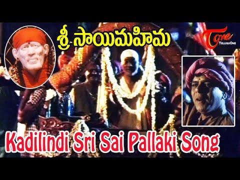 Sri Sai Mahima Movie Songs | Kadilindi Sri Sai Pallaki | Sai Prakash, Murali Mohan, Jaya Sudha