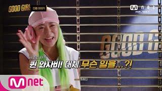 GOOD GIRL [다음 이야기] 화제의 쟈기, 퀸 와사비! 모두가 경악한 이유는? 200604 EP.4
