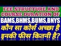FEE STRUCTURE & COURSE DURATION OF BAMS BUMS BHMS BNYS   WHAT IS BETTER ?
