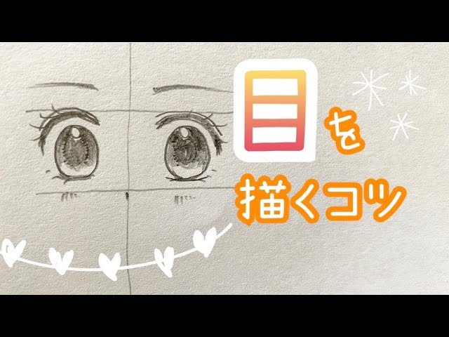 少女漫画女の子の目を描くコツ 簡単で可愛い両目の書き方 バランスを取るコツ 小学3 6年生向け How To Draw Cute Eyes Girls Comics Youtube