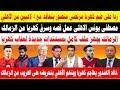 اخبار #الاهلى اليوم السبت 14/ 12/ 2019 مرتضى منصور يجهز للتعاقد مع رباعى الاهلى ومصطفى يونس يعلق