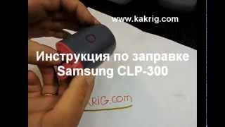Заправка картриджа Samsung CLP-300, CLX-2160, CLX-3160, Xerox 6110(, 2015-06-19T10:54:18.000Z)
